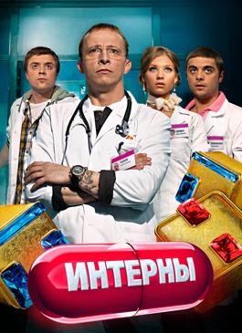 Интерны. Обложка с сайта now.ru