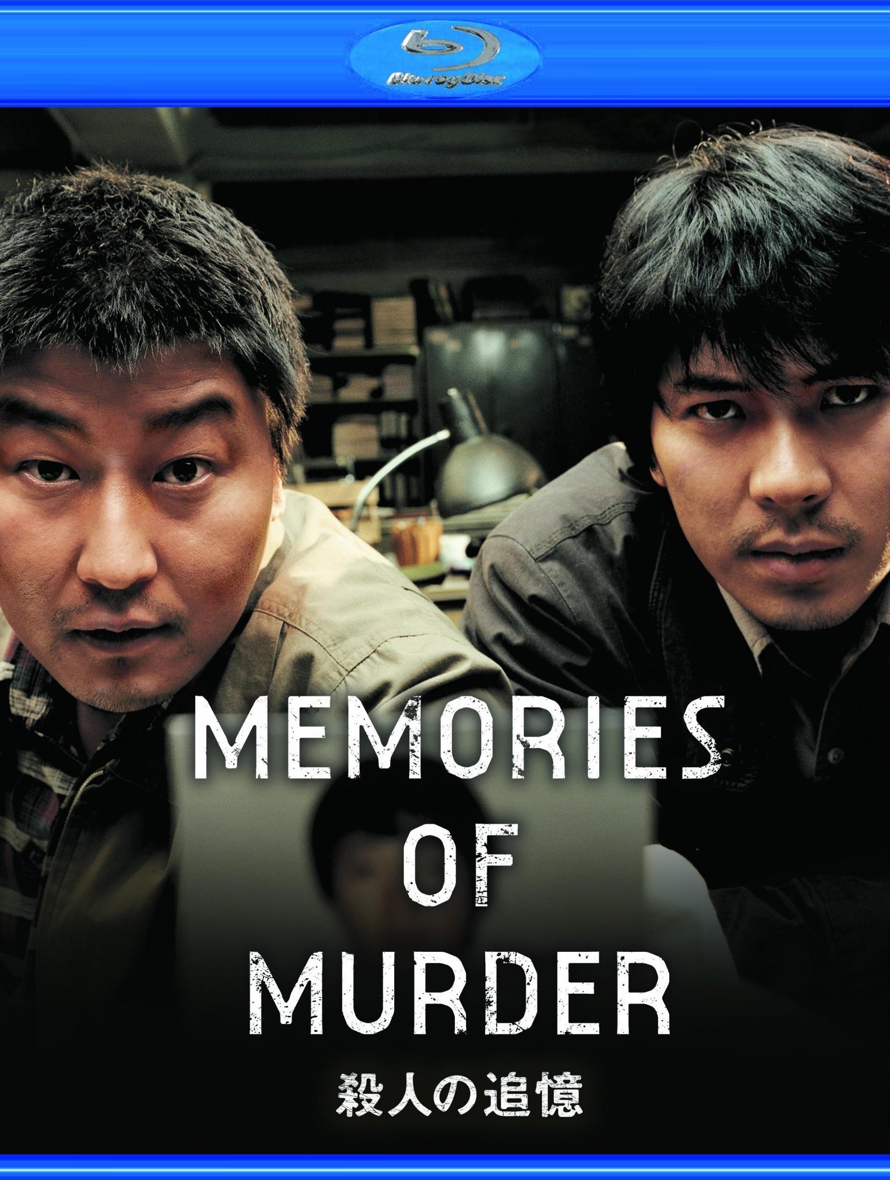 Воспоминания об убийстве. Обложка с сайта amazon.co.uk