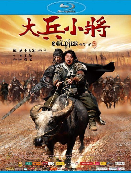 Большой солдат. Постер с сайта bluray-indir.net
