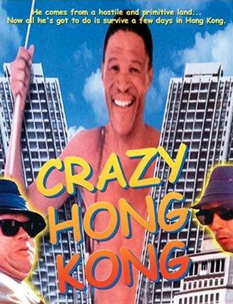 Сумасшедший Гонконг / Боги, наверное, сошли с ума 3. Обложка с сайта imageshost.ru