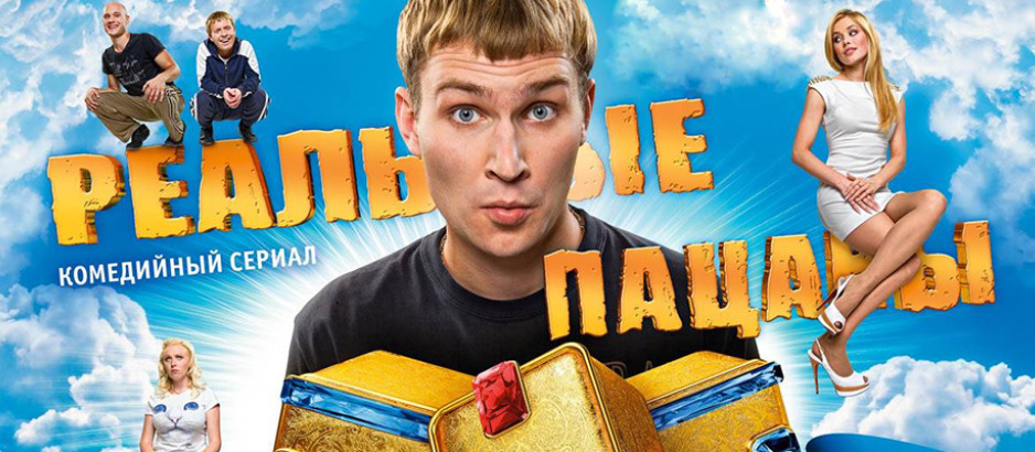 Реальные пацаны. Обложка с сайта ozon.ru