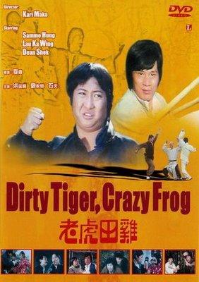 Грязный тигр, сумасшедшая лягушка. Обложка с сайта imageshack.us