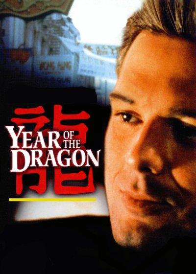 Год Дракона. Обложка с сайта catman.ca