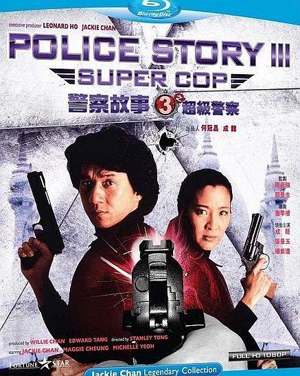 Полицейская история 3: Суперполицейский. Постер с сайта kinopoisk.ru