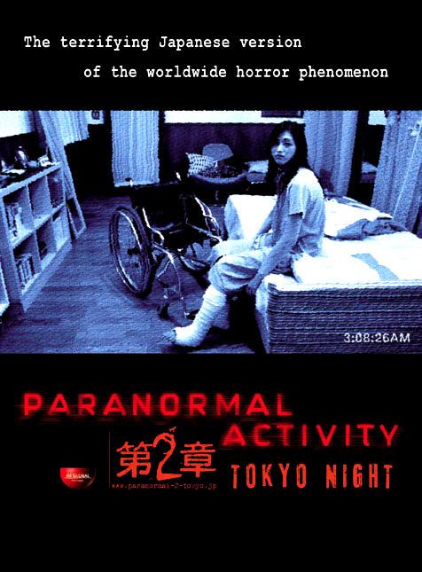Паранормальное явление: Ночь в Токио. Постер с сайта kinopoisk.ru