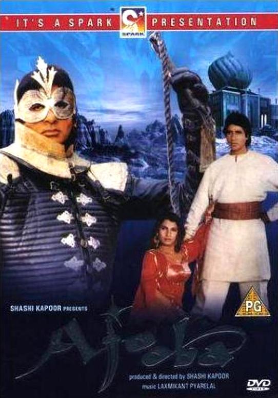 Черный принц Аджуба. Обложка с сайта kinopoisk.ru