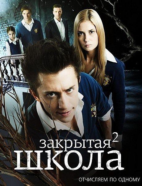Закрытая школа. Обложка с сайта bolero.ru