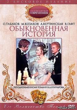 Обыкновенная история. Обложка с сайта radikal.ru