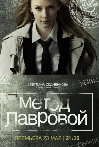 Метод Лавровой. Обложка с сайта ozon.ru