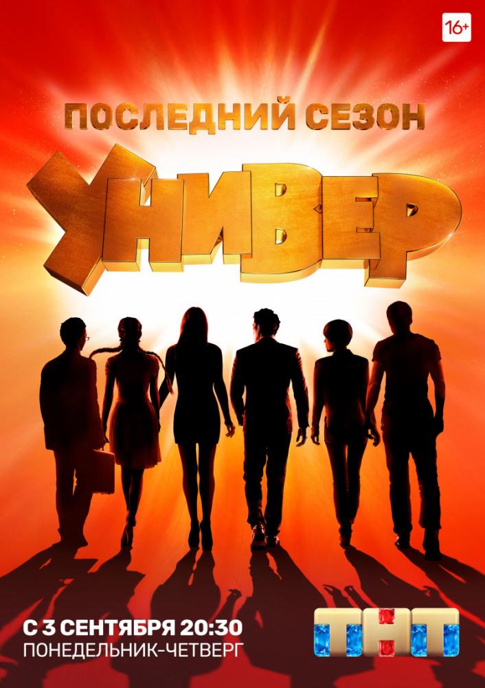 Универ. Новая общага. Обложка с сайта imagepost.ru