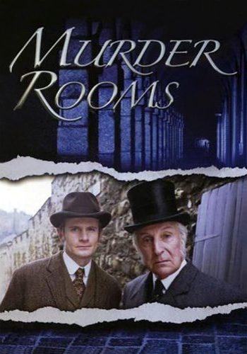 Комнаты смерти: Темное происхождение Шерлока Холмса. Обложка с сайта imageshost.ru