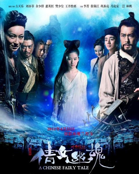 Китайская история призраков. Обложка с сайта kinopoisk.ru