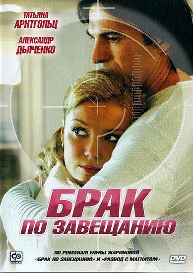 Брак по завещанию. Обложка с сайта kinopoisk.ru