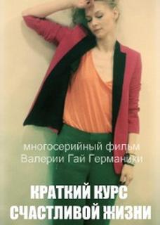 Краткий курс счастливой жизни. Обложка с сайта ipicture.ru