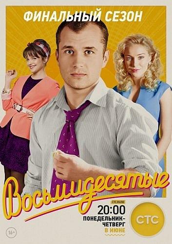 Восьмидесятые. Обложка с сайта kinopoisk.ru