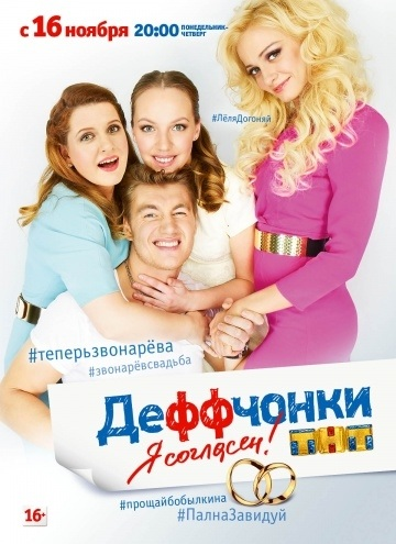 Деффчонки. Обложка с сайта now.ru