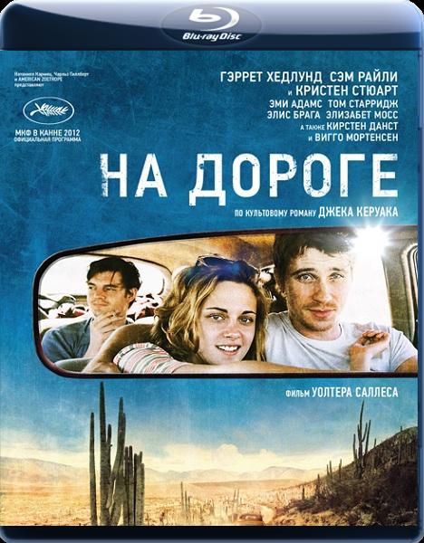 На дороге. Обложка с сайта imageshost.ru