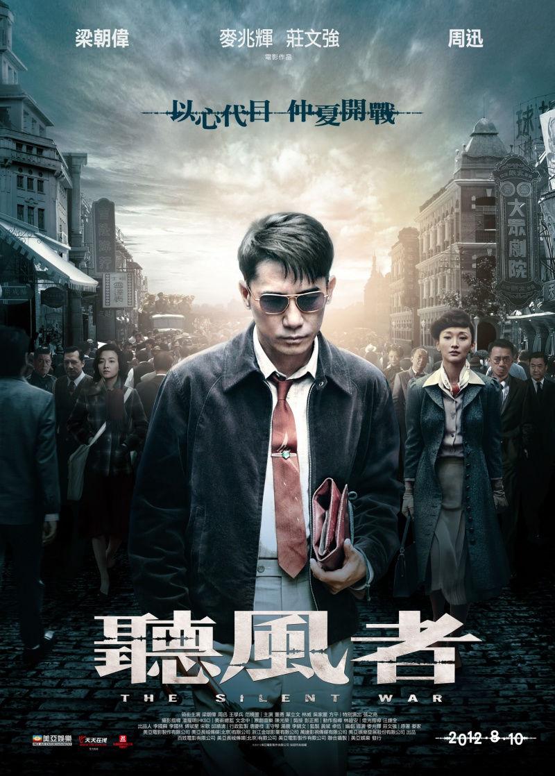 Тихая война. Обложка с сайта kino-govno.com