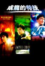 Джеки Чан: Мои трюки. Обложка с сайта imageshost.ru