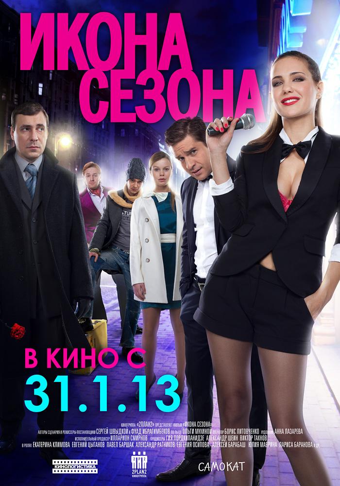 Икона сезона. Обложка с сайта ozon.ru