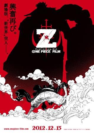 Ван-Пис: Фильм одиннадцатый. Обложка с сайта kino-govno.com