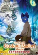 Жизнь Будори Гуско. Обложка с сайта kino-govno.com