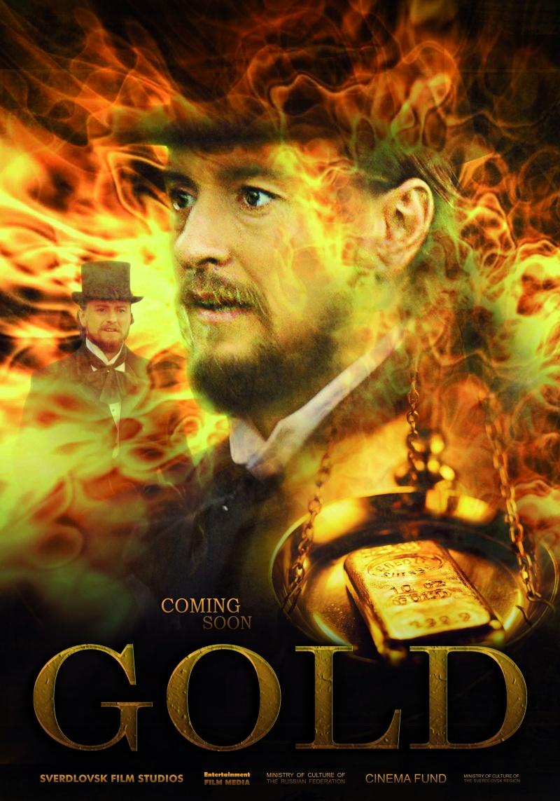 Золото. Постер с сайта kinopoisk.ru