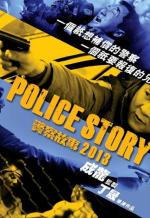 Полицейская история 2014. Обложка с сайта keep4u.ru