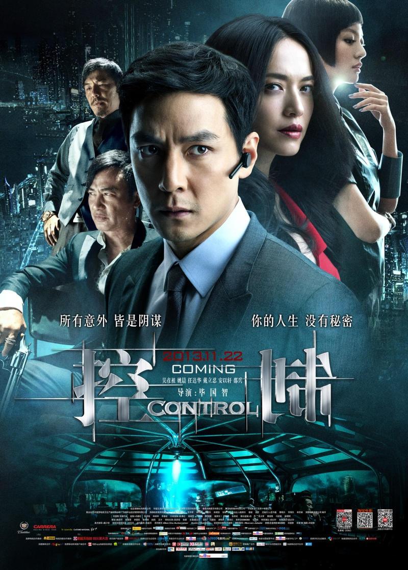 Контроль. Обложка с сайта kino-govno.com