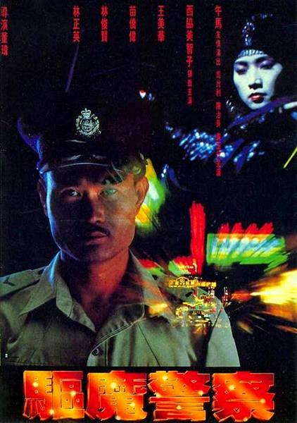 Чудо-полицейский. Обложка с сайта kino-govno.com
