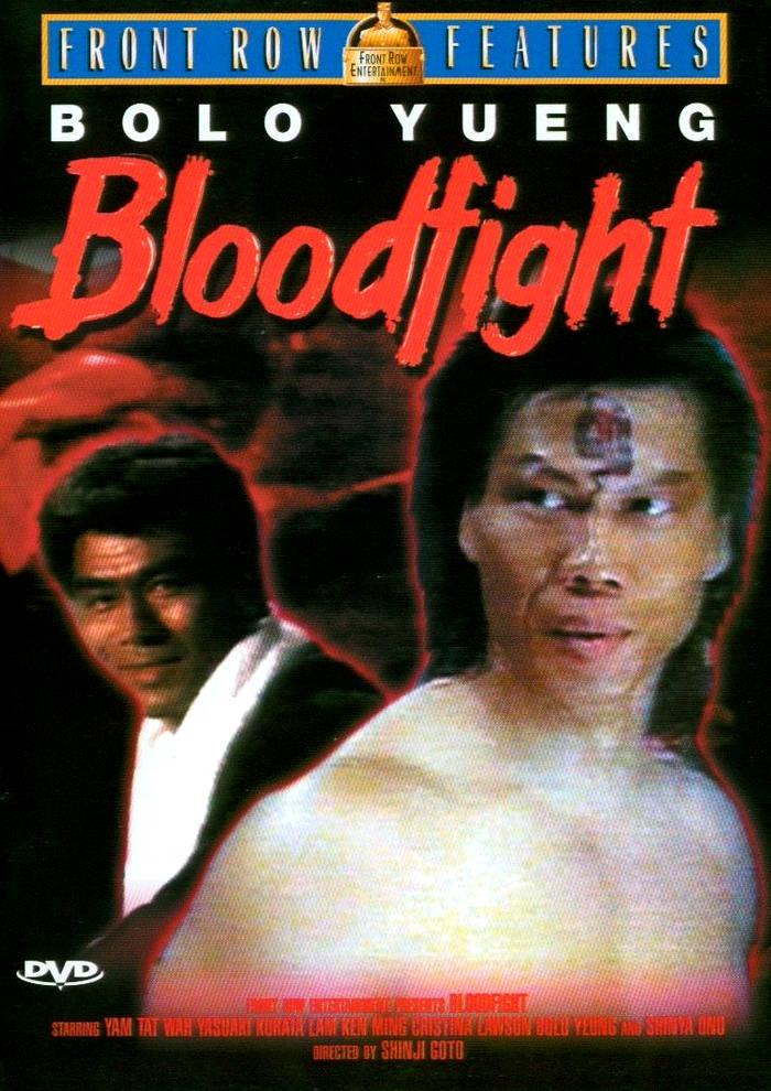Кровавый бой. Обложка с сайта imagepost.ru