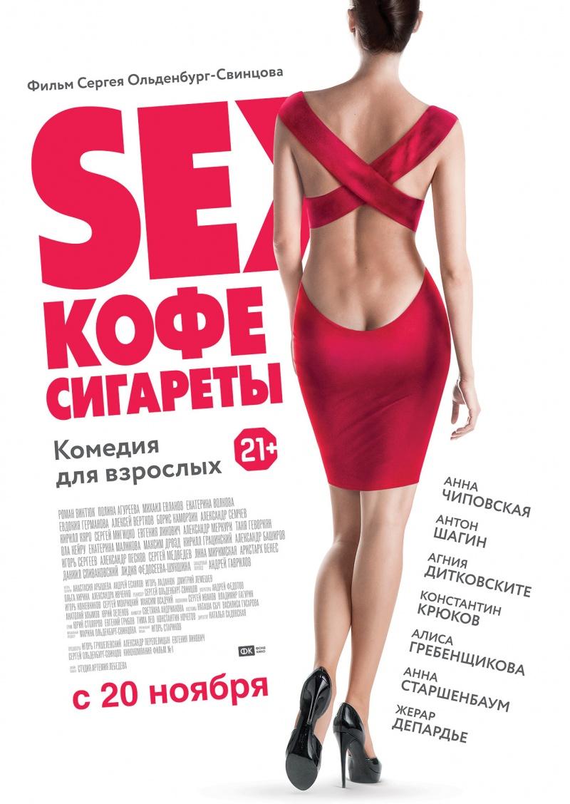 Sex, кофе, сигареты. Обложка с сайта imagepost.ru