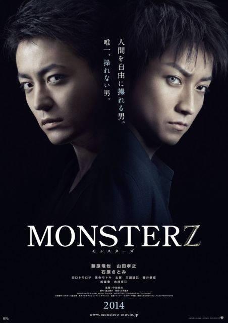 Монстр. Обложка с сайта kino-govno.com