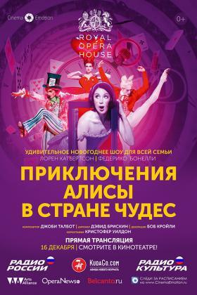 Балет «Приключения Алисы в Стране Чудес». Обложка с сайта imageshost.ru