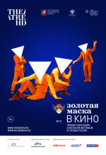TheatreHD: Золотая Маска: Царская невеста. Обложка с сайта radikal.ru