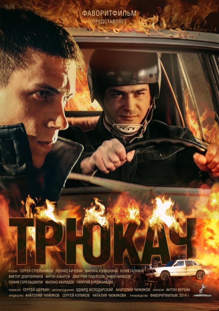 Трюкач. Обложка с сайта imageshost.ru