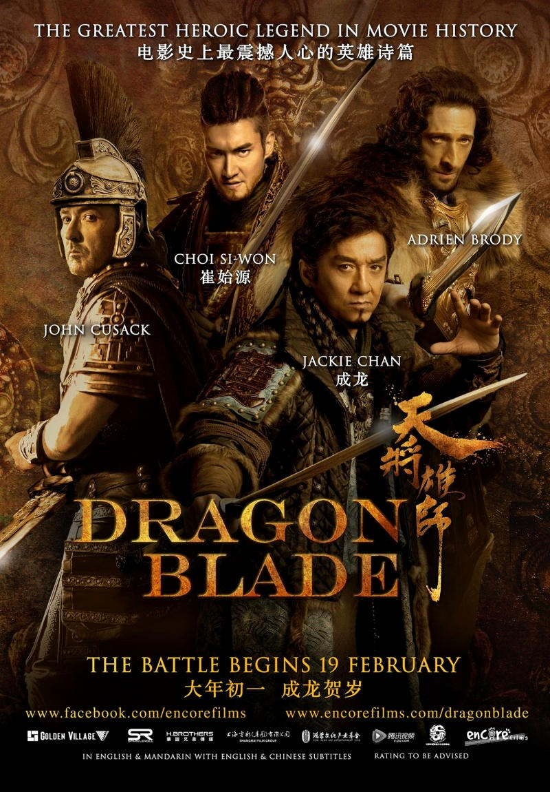 Меч дракона. Обложка с сайта kino-govno.com