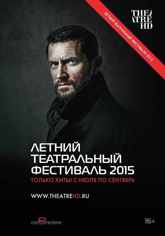 TheatreHD: Суровое испытание. Обложка с сайта ozon.ru