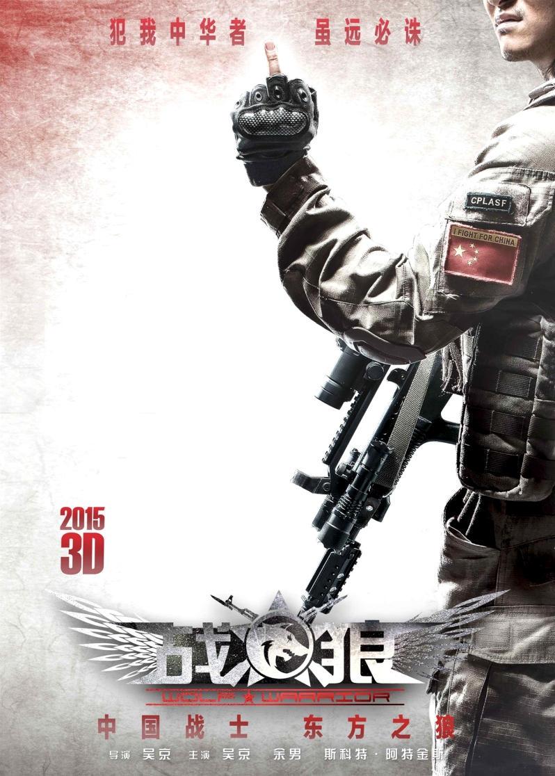 Война волков. Обложка с сайта radikal.ru