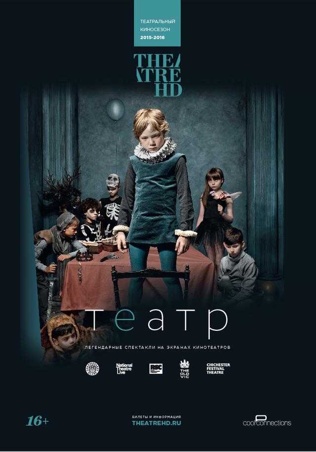 TheatreHD: Кориолан. Обложка с сайта radikal.ru