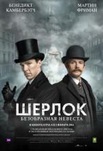 Шерлок: Безобразная невеста. Обложка с сайта imagepost.ru