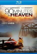 90 минут на небесах. Обложка с сайта ozon.ru