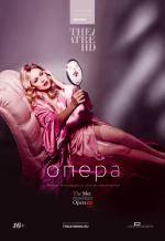 TheatreHD: Мадам Баттерфляй. Обложка с сайта imageshost.ru