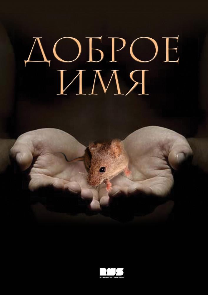 Доброе имя. Обложка с сайта bolero.ru