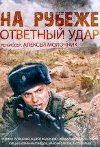 На рубеже. Ответный удар. Обложка с сайта imageshost.ru