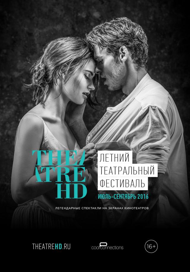 TheatreHD: Ричард III. Обложка с сайта kinopoisk.ru