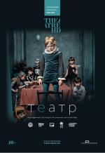 TheatreHD: Globe: Мера за меру. Обложка с сайта keep4u.ru