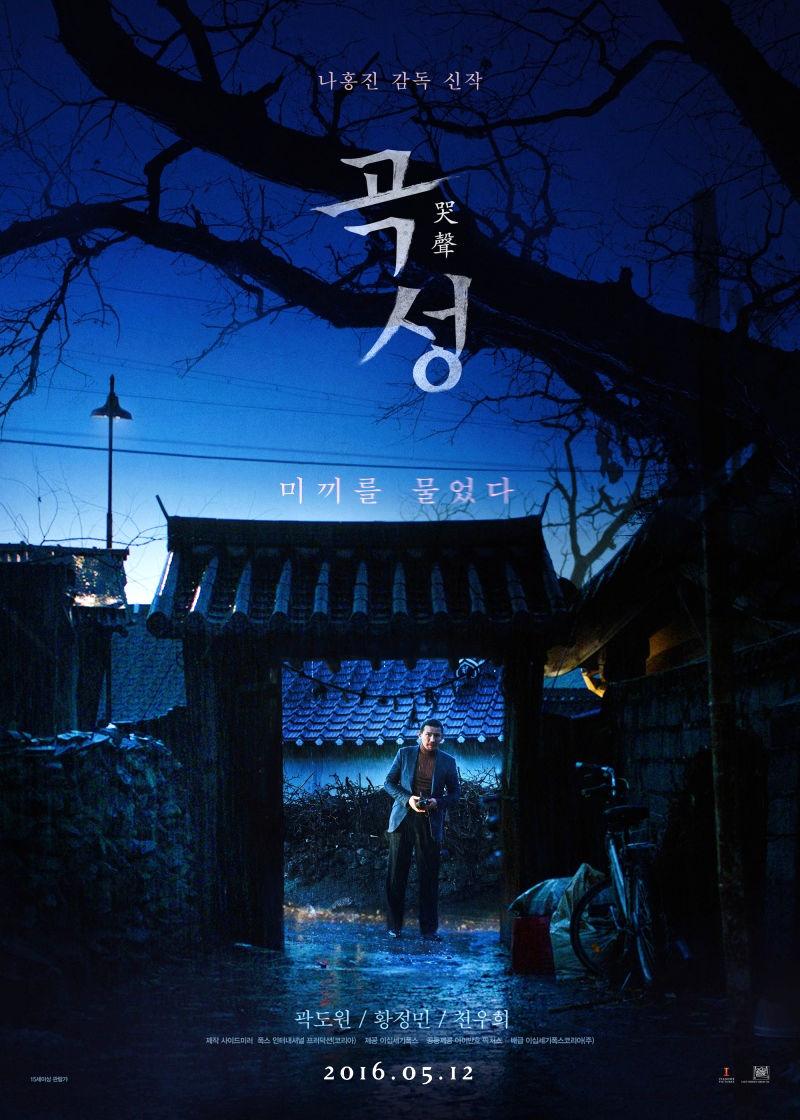 Вопль. Обложка с сайта kino-govno.com