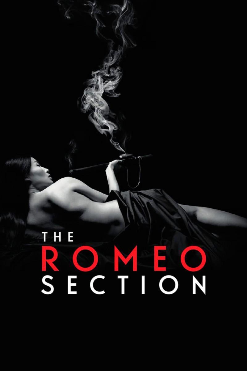 Отдел Ромео. Обложка с сайта ozon.ru