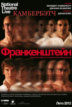 TheatreHD: Франкенштейн. Камбербэтч. Обложка с сайта keep4u.ru
